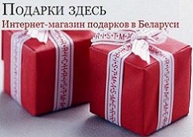 интернет-магазин подарков в Беларуси