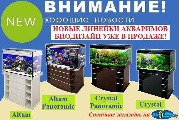 аквариумы биодизайн в интернет магазине
