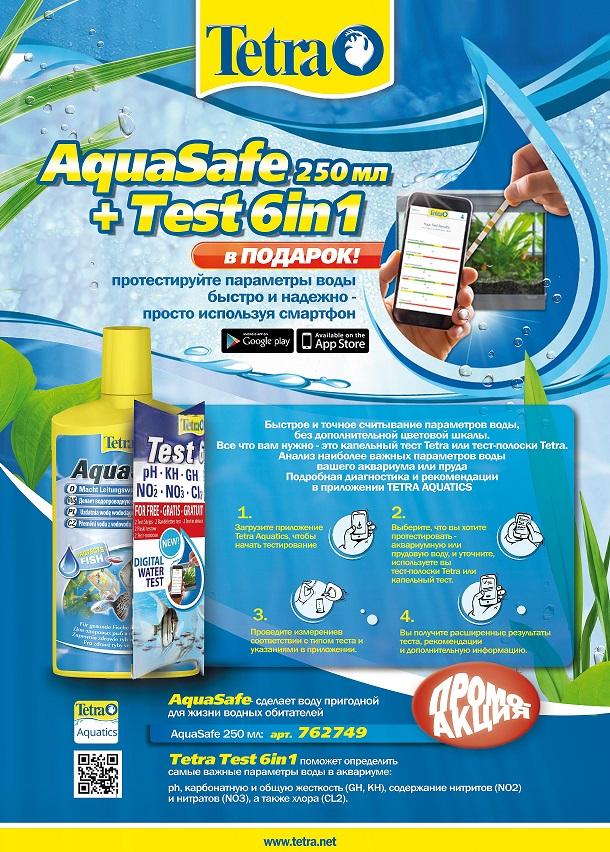 Акция_TETRA_Aqua Safe 250 ml + пробник теста 6in1