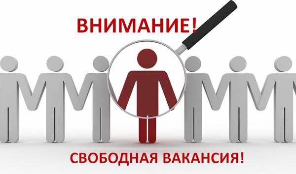 вакансия работа Минск