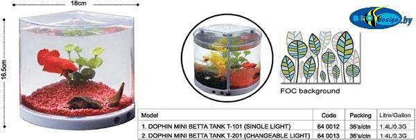 Пластиковый аквариум для рыб DoPhin T101 купить