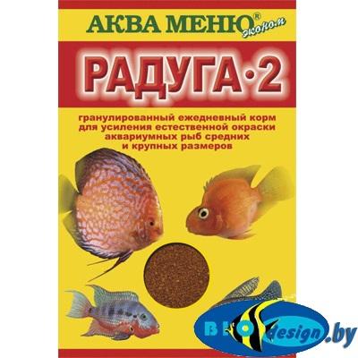 Радуга 2 - корм для усиления естественной окраски рыб средних размеров 25 г
