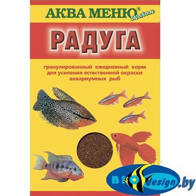 Радуга - корм для усиления естественной окраски рыб 25 г