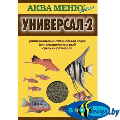 Универсал 2 - ежедневный корм для аквариумных рыб 30 г