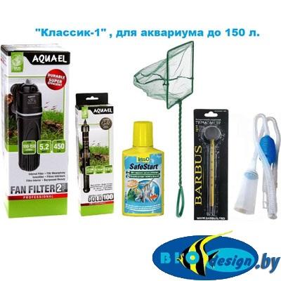 купить Комплект оборудования Классик-1, для аквариума до 150 л