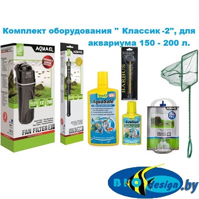 купить Комплект оборудования Классик-2, для аквариума 150 - 200 л