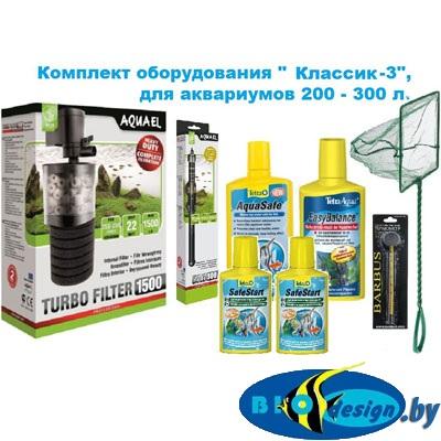 купить Комплект оборудования Классик-3, для аквариума 200 - 300 л