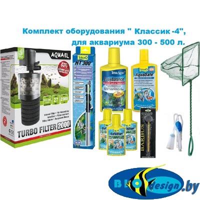 купить Комплект оборудования Классик-4, для аквариума 300 - 500 л