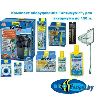 купить Комплект оборудования Оптимум-1, для аквариумов до 150 л