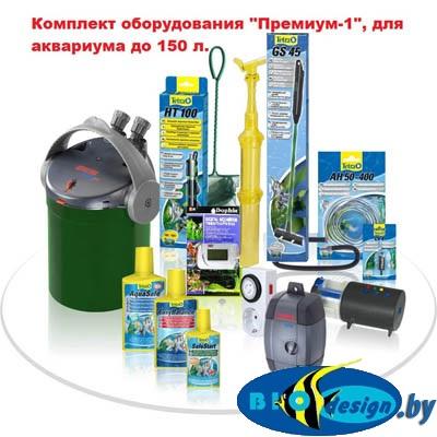 купить Комплект оборудования Премиум-1, для аквариумов до 150 л