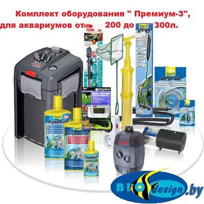 купить Комплект оборудования Премиум-3, для аквариумов от 200 до 300 л