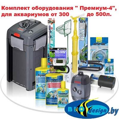 купить Комплект оборудования Премиум-4, для аквариумов от 300 до 500 л