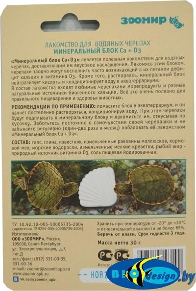Лакомство для водяных черепах - Тортила, минеральный блок Сa+D3, 30 г