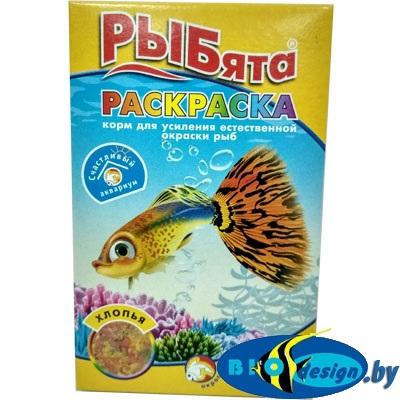 РЫБЯТА РАСКРАСКА хлопья, корм для усиления естественной окраски рыб