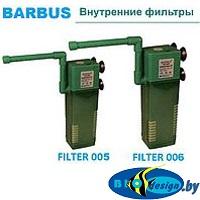 Фильтр Barbus Filter 006